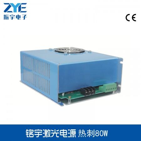 热刺80W激光电源