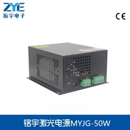 50W新款稳定型激光电源