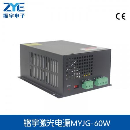 60W新款稳定型激光电源