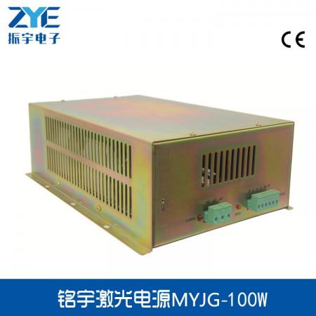 80W/100W激光电源