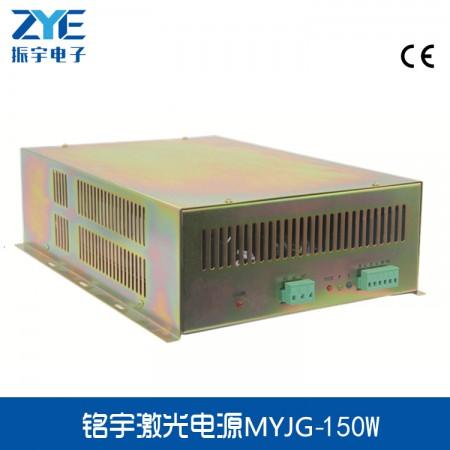 130W-150W激光电源