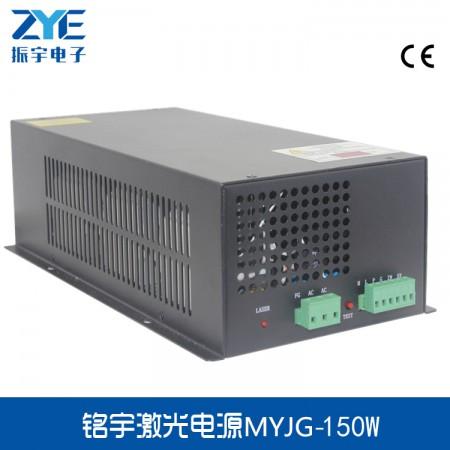 130W/150W新款稳定型激光电源